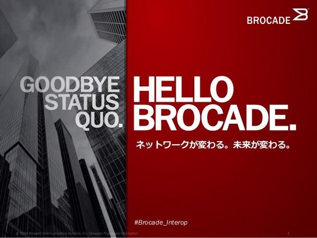 ®  ネットワークが変わる。未来が変わる。  #Brocade_Interop