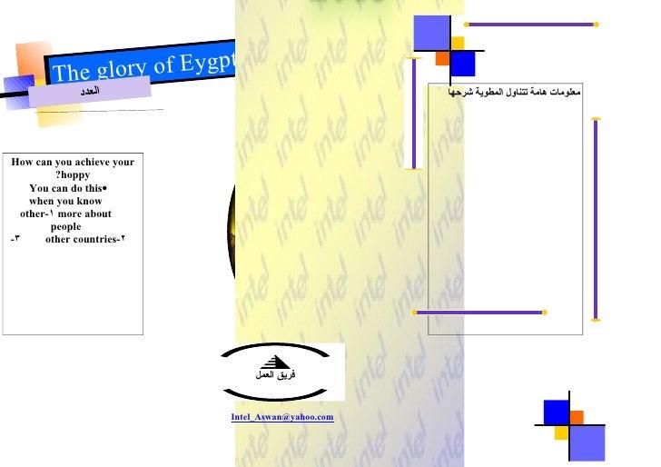 The g lory of Eygpt              العدد                                 معلومات هامة تتناول المطوية شرحها     How can y...
