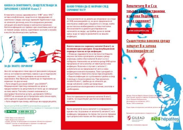 Brochure  bulgare hep B&C se dépister pour savoir et agir Slide 2