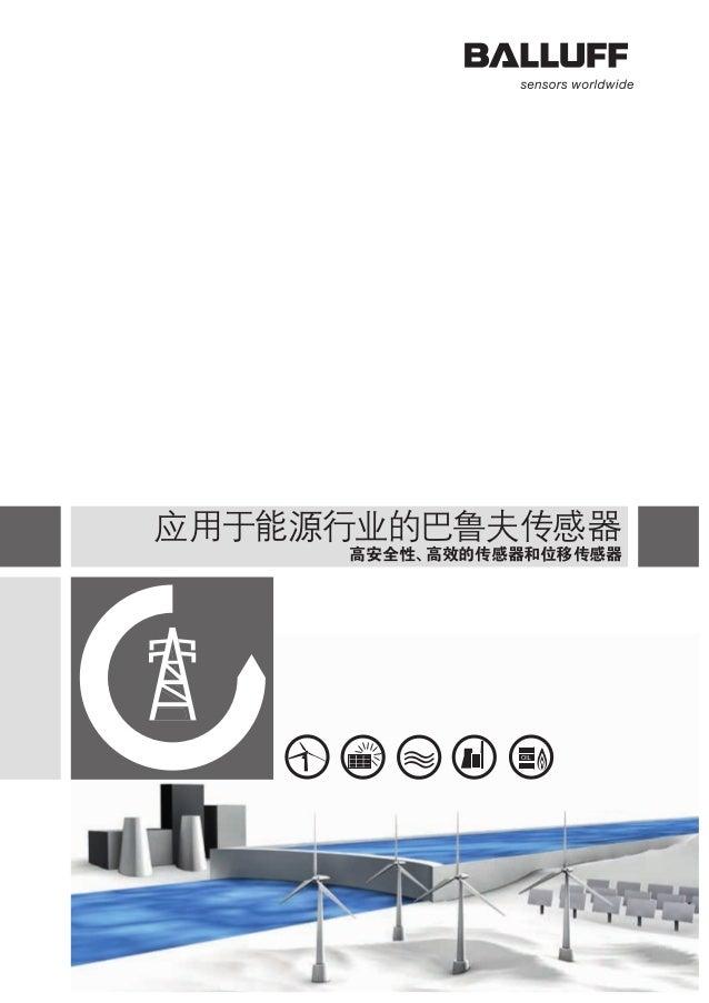 应用于能源行业的巴鲁夫传感器  高安全性、高效的传感器和位移传感器