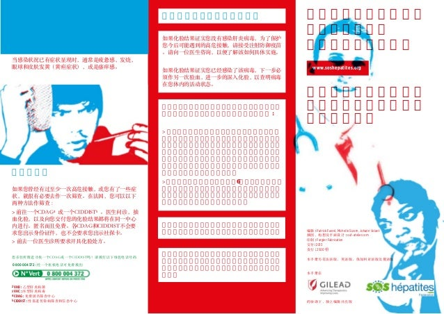 Brochure  mandarin hep B&C: Se dépister pour savoir et agir Slide 2