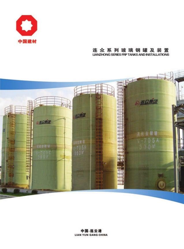 Brochure of FRP (Fiber Reinforce Plastic)Tank