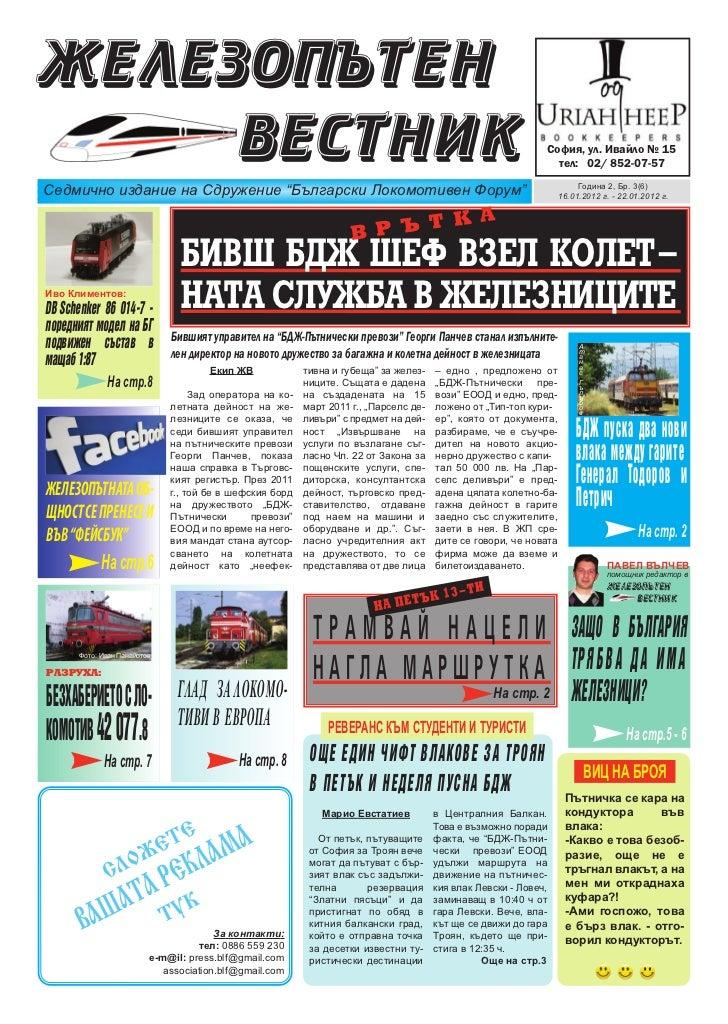ЖЕЛЕЗОПЪТЕН     ВЕСТНИК                                                                                                  С...