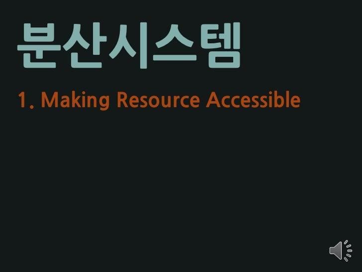 분산시스템 1. Making Resource Accessible 2. Distribution Transparency
