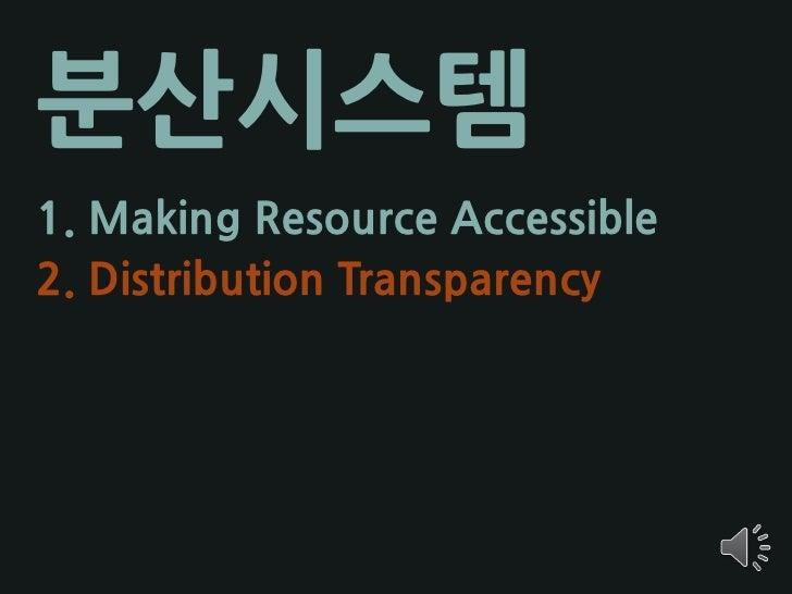 분산시스템 1. Making Resource Accessible 2. Distribution Transparency 3. Openness