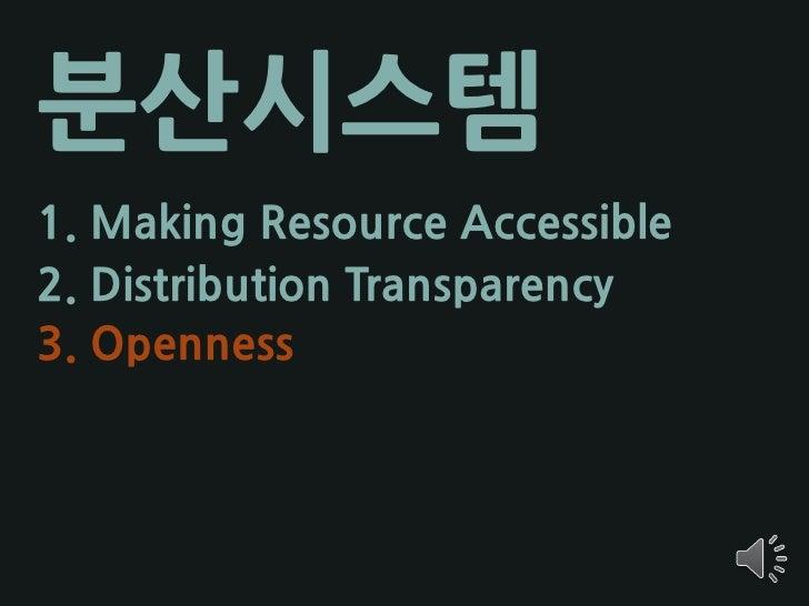 분산시스템 1. Making Resource Accessible 2. Distribution Transparency 3. Openness 4. Scalability
