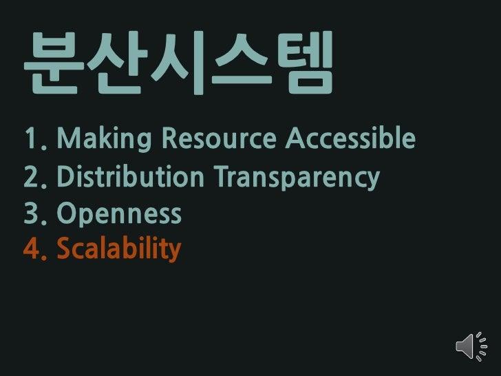 분산시스템 1. Making Resource Accessible 2. Distribution Transparency 3. Openness 4. Scalability 5. Pitfalls