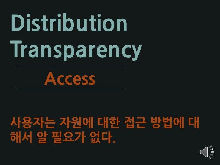 Distribution Transparency    Location  사용자는 자원이 로컬인지 원격인지, 물리적 위치에 대해서 알 필요가 없다.