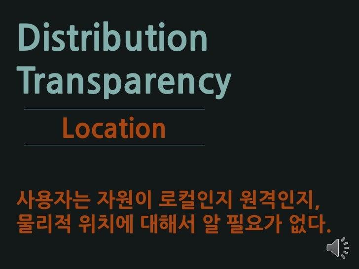 Distribution Transparency   Migration  사용자는 자원의 물리적 위치가 이동하 더라도, 기존 이름으로 서비스 가능해 야 한다.