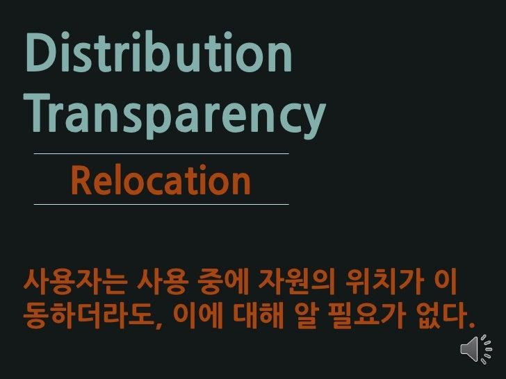 Distribution Transparency  Replication  사용자는 사용 중인 자원이 복제된 것 인지 원본인지 알 필요가 없다.