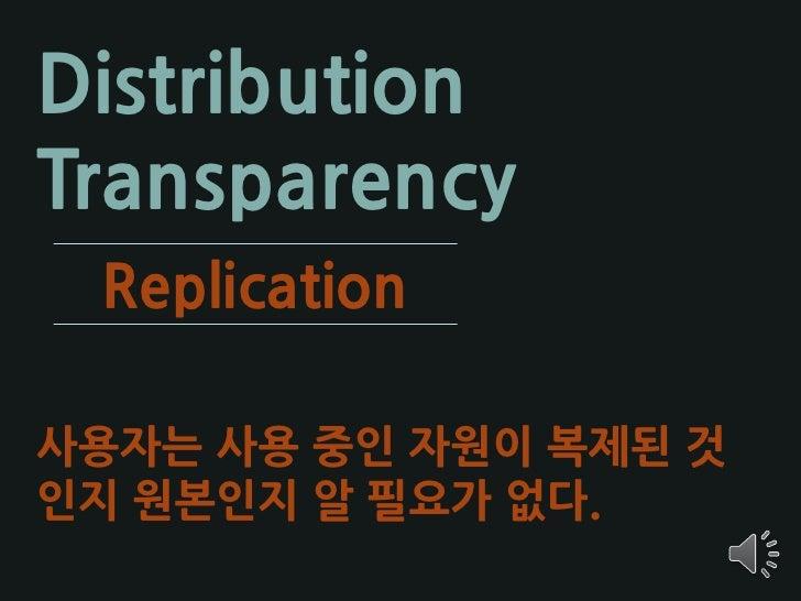 Distribution Transparency  Concurrency  사용자는 사용 중인 자원이 하나 인 것 처럼 사용 가능해야 한다. – 사용자가 동시성을 신경 쓰지 않아야 한다.