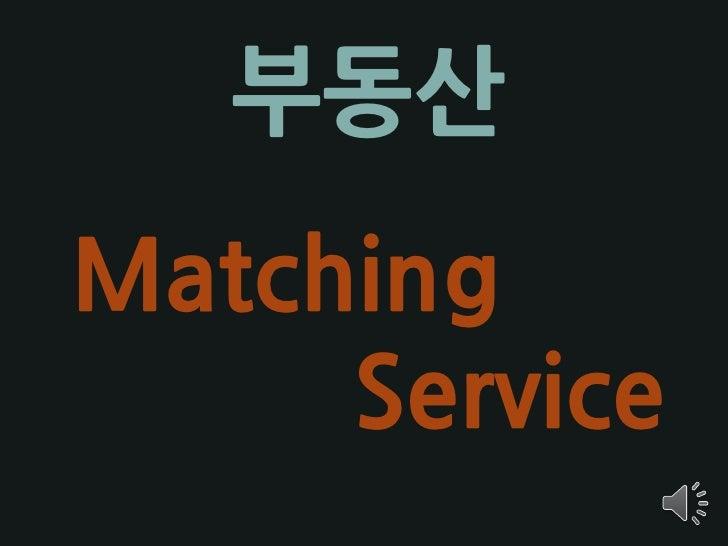 부동산 Matching      Service