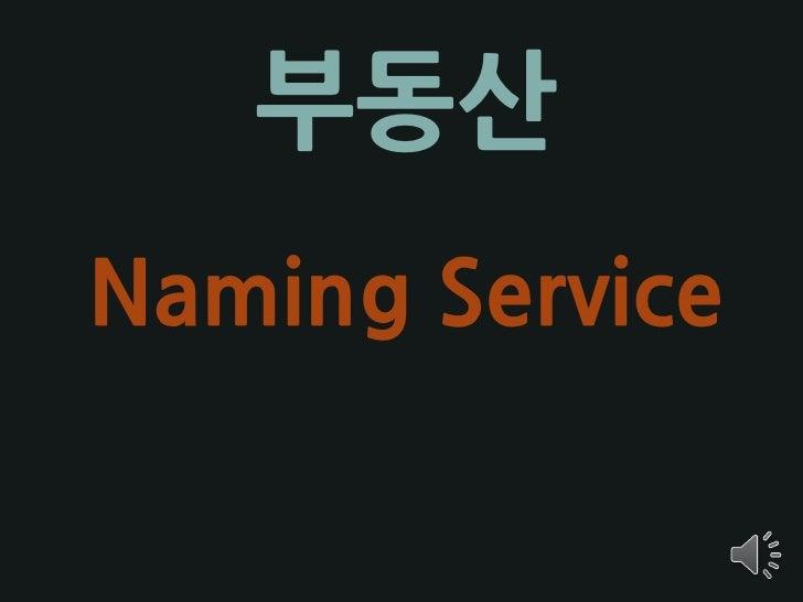 부동산 Naming Service
