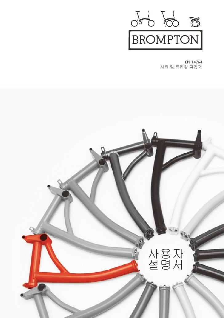 Brompton owners manual_16_page_kor