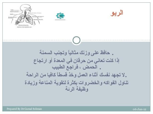 الربو Bronchial asthma