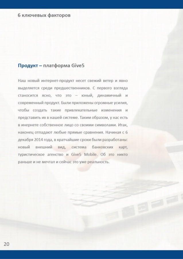 6 ключевых факторов  Продукт - платформа 6їче5  Наш новый интернет-продукт несет свежий ветер и явно выделяется среди пред...