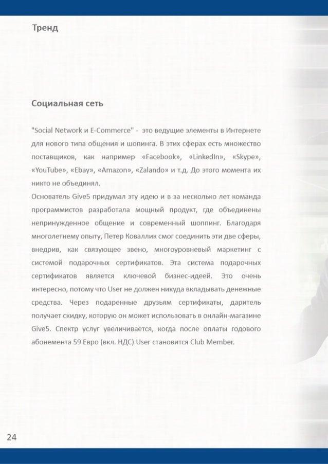 """24  Тренд  СОЦИ ал ьная сеть  """"ЅосїаІ Меїшогк и Е-Соттегсе"""" - зто ведущие злементы в Интернете для нового типа общения и ш..."""