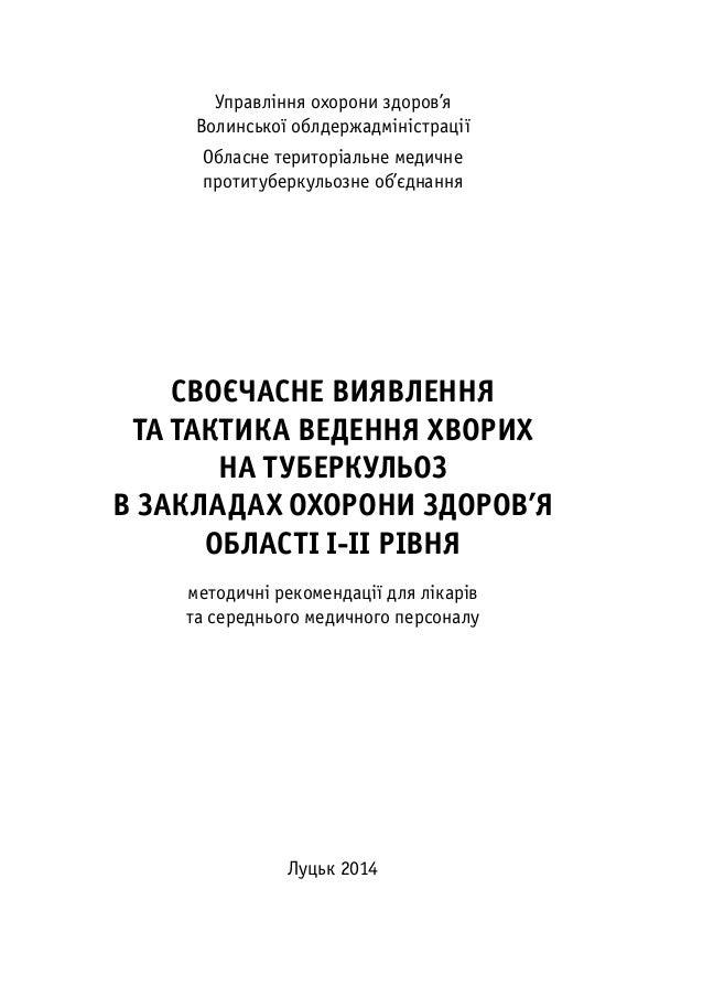 Управління охорони здоров'я Волинської облдержадміністрації Обласне територіальне медичне протитуберкульозне об'єднання СВ...