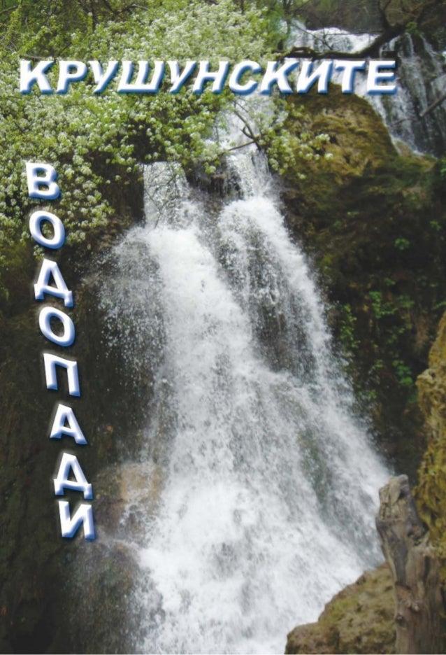 О, колко си прекрасен ти мой роден и обичан край. Със свойте дивни красоти ти истински си земен рай! Тук водопадът песен п...