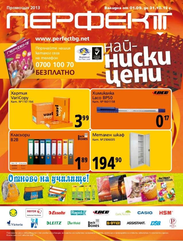 Промоция 2013 Поръчайте нашия каталог сега на телефон 0700 100 70 БЕЗПЛАТНО www.perfectbg.net Посочените цени и обвързвани...