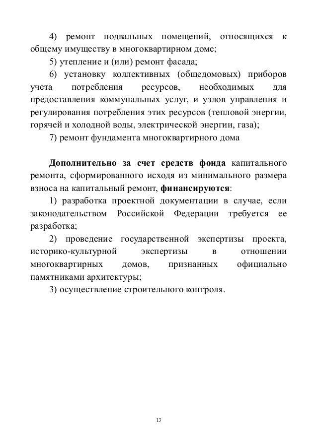 Постановление 491 с комментариями