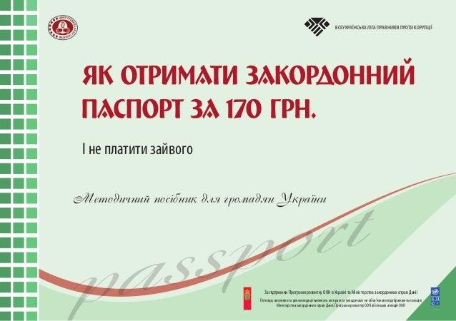 І не платити зайвого Методичний посібник для громадян України За підтримки Програми розвитку ООН в Україні та Міністерства...