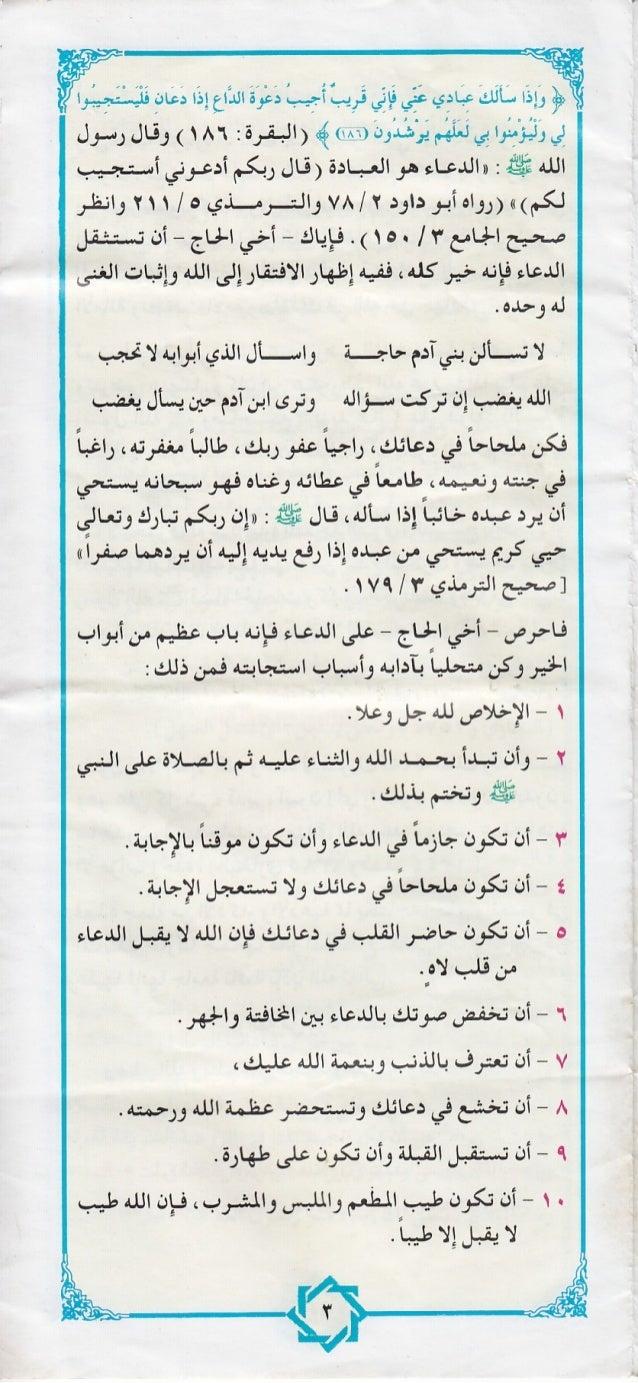 Brosur Doa Dan Dzikir Haji Dan Umrah من ادعية و اذكار الحج و العمرة