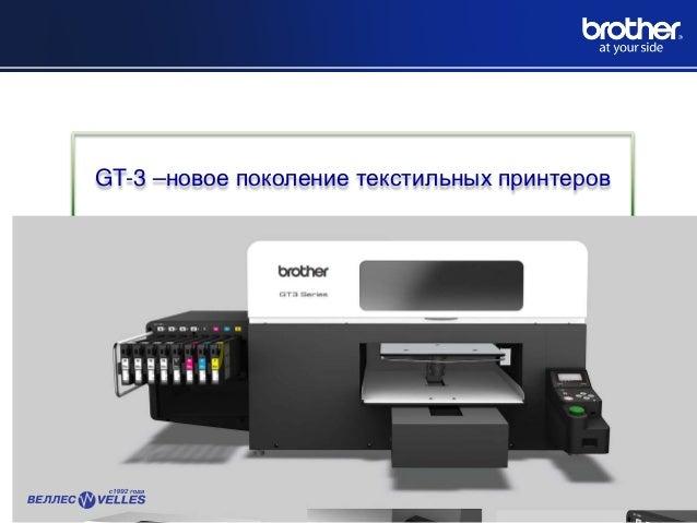 GT-3 –новое поколение текстильных принтеров