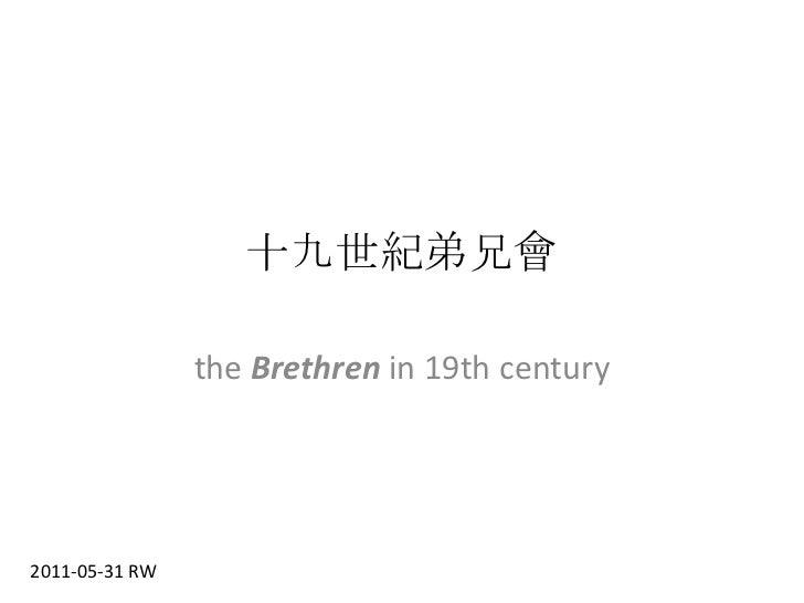 十九世紀弟兄會<br />the Brethren in 19th century<br />2011-05-31 RW<br />