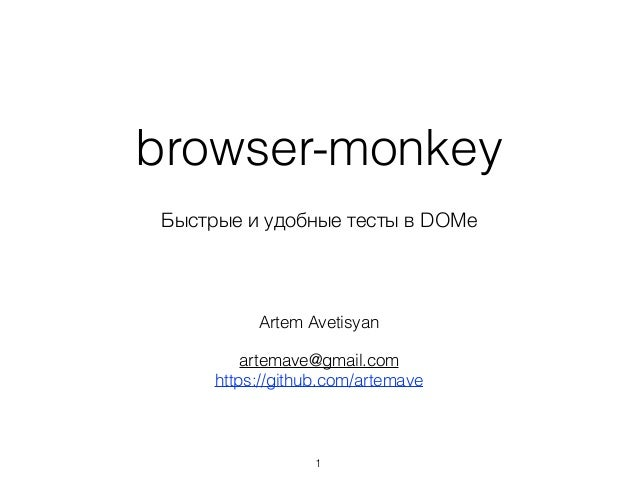 browser-monkey Быстрые и удобные тесты в DOMе 1 Artem Avetisyan artemave@gmail.com https://github.com/artemave