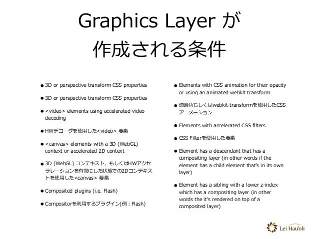 Graphics Layer が 作成される条件 •3D or perspective transform CSS properties •3D or perspective transform CSS properties •<video>...