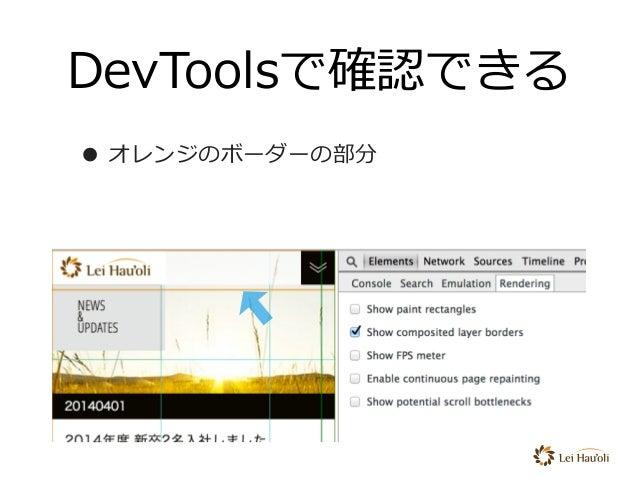DevToolsで確認できる • オレンジのボーダーの部分