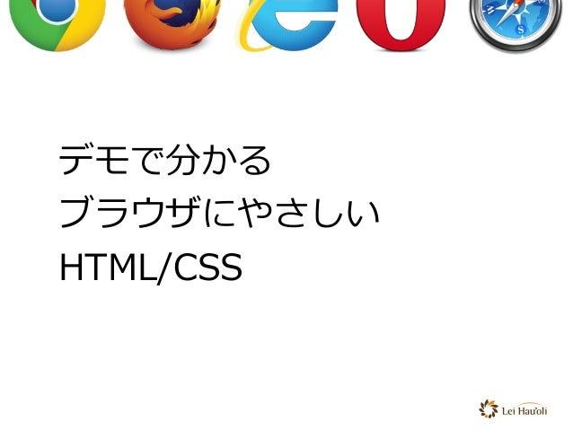 デモで分かる ブラウザにやさしい HTML/CSS