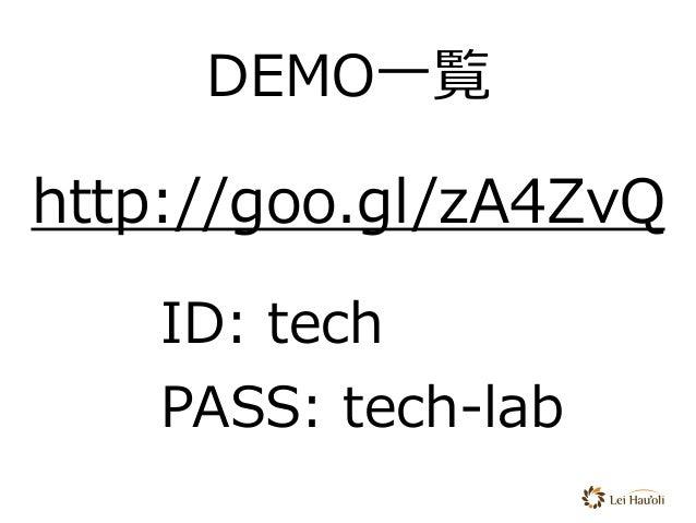DEMO⼀覧 http://goo.gl/zA4ZvQ ID: tech PASS: tech-lab