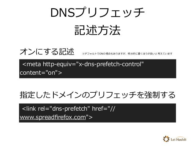 "DNSプリフェッチ 記述⽅法 <meta http-equiv=""x-dns-prefetch-control"" content=""on""> <link rel=""dns-prefetch"" href=""// www.spreadfirefox..."