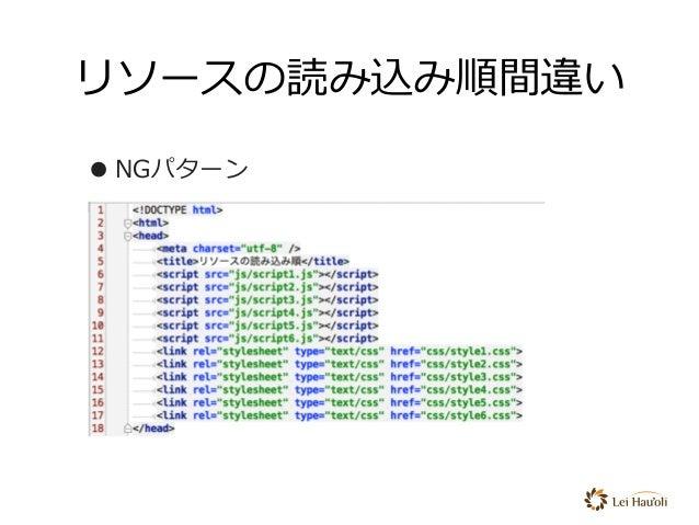 リソースの読み込み順間違い •NGパターン