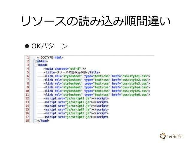 リソースの読み込み順間違い •OKパターン