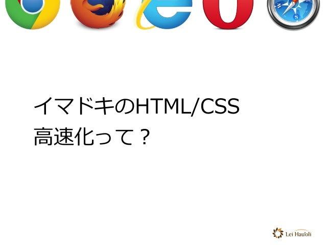 イマドキのHTML/CSS ⾼速化って?