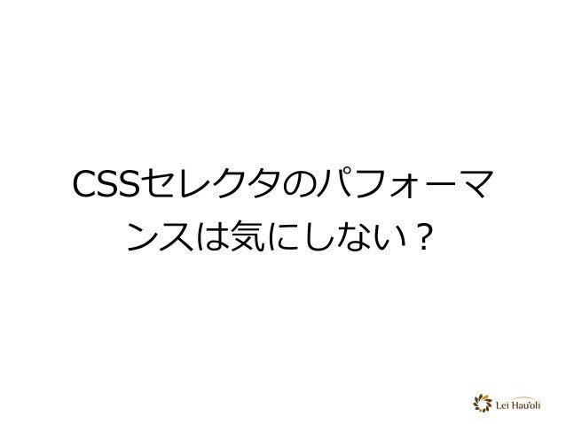 CSSセレクタのパフォーマ ンスは気にしない?