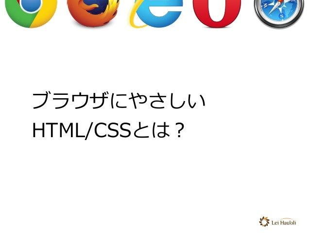 ブラウザにやさしい HTML/CSSとは?