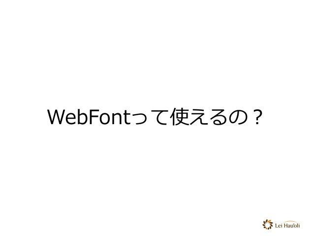 WebFontって使えるの?