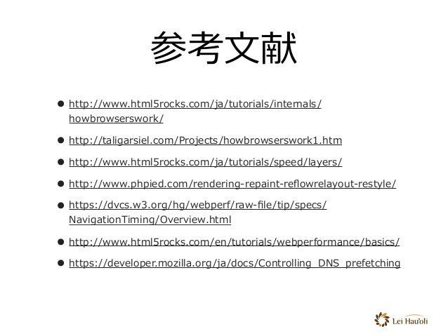 参考⽂献 • http://www.html5rocks.com/ja/tutorials/internals/ howbrowserswork/ • http://taligarsiel.com/Projects/howbrowserswor...