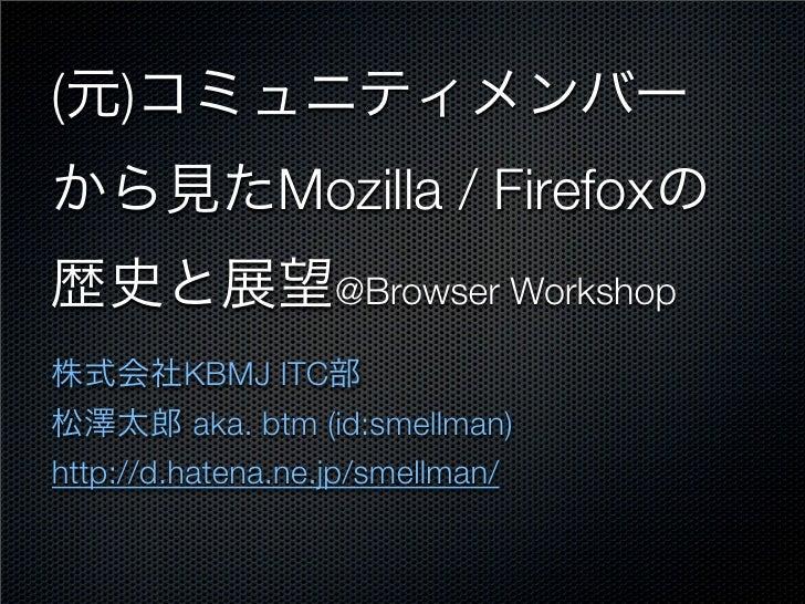 ( )                Mozilla / Firefox                    @Browser Workshop            KBMJ ITC           aka. btm (id:smell...