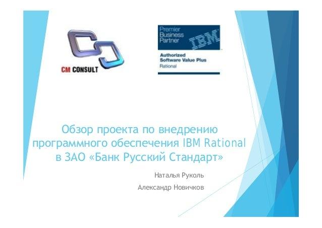 IBM Rational « »
