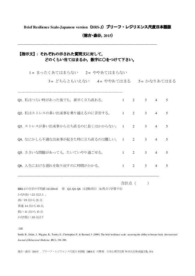 Brief Resilience Scale-Japanese version(BRS-J)ブリーフ・レジリエンス尺度日本語版 (徳吉・森谷,2015) _____________________________________________...