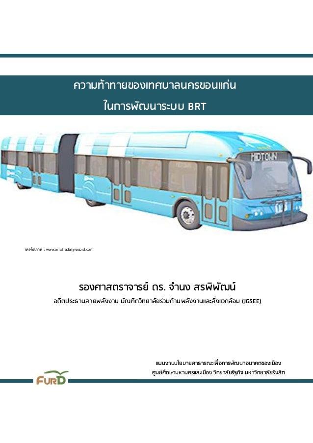 ความท้าทายของเทศบาลนครขอนแก่น ในการพัถนาระบบ BRT รองศาสตราจารย์ ดร. จานง สรพิพัถน์ อดีตประธานสายพลังงาน บัณทิตวิทยาลัยร่วม...