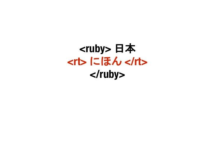 <ruby> 日本<rt> にほん </rt>     </ruby>