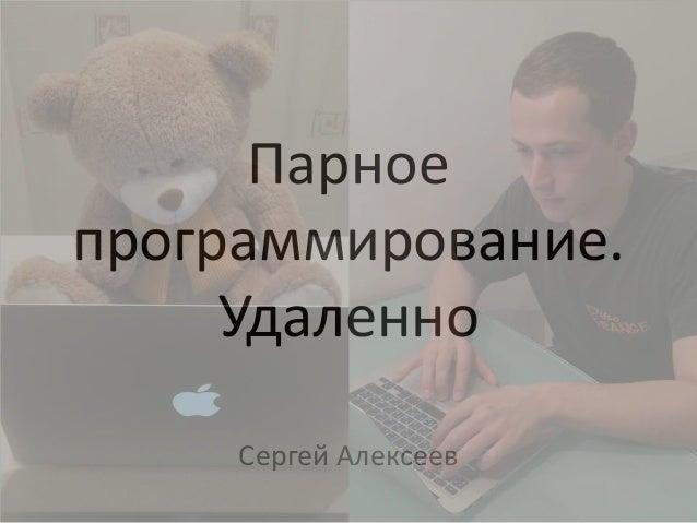 Парное программирование. Удаленно Сергей Алексеев