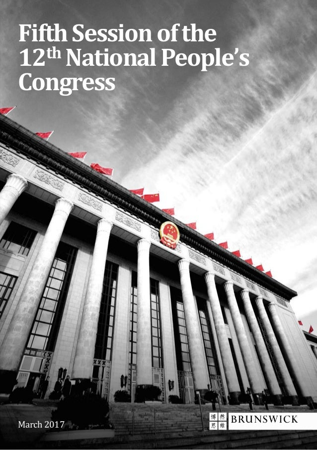 FifthSessionofthe 12th NationalPeople's Congress March 2017