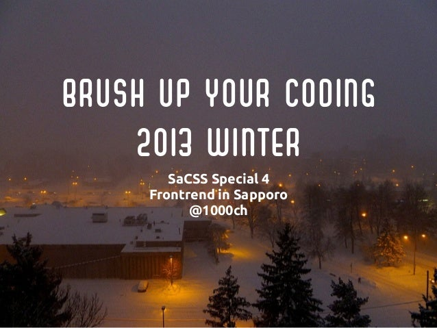 Brush up your Coding 2013 Winter SaCSS Special 4 Frontrend in Sapporo @1000ch